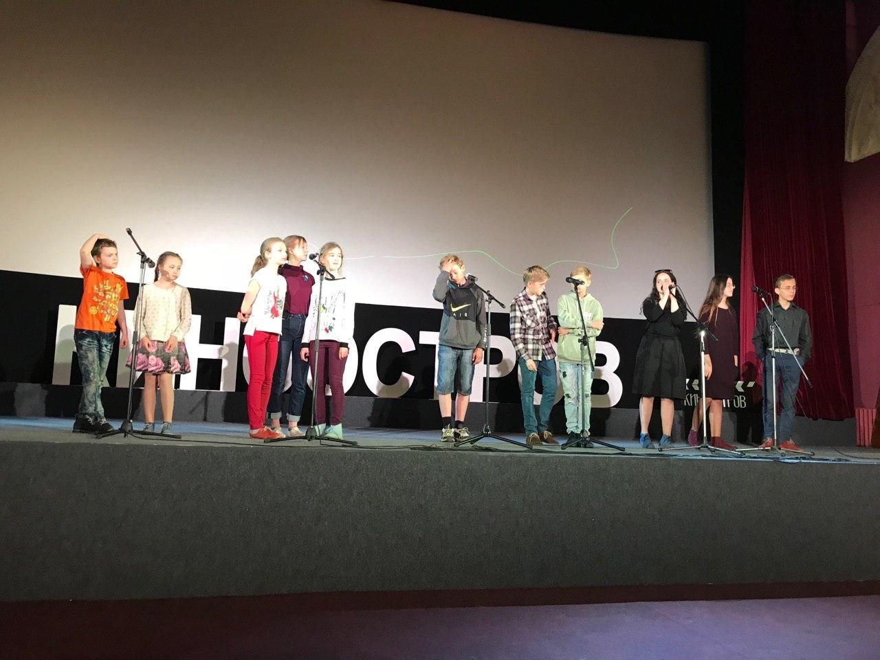 Выступление на кинофестивале «Киноостров» - Музыкальный театр детей Радуга