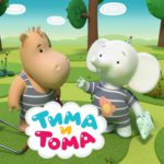 tima-toma