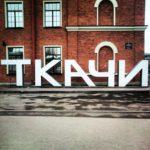 tkachi2