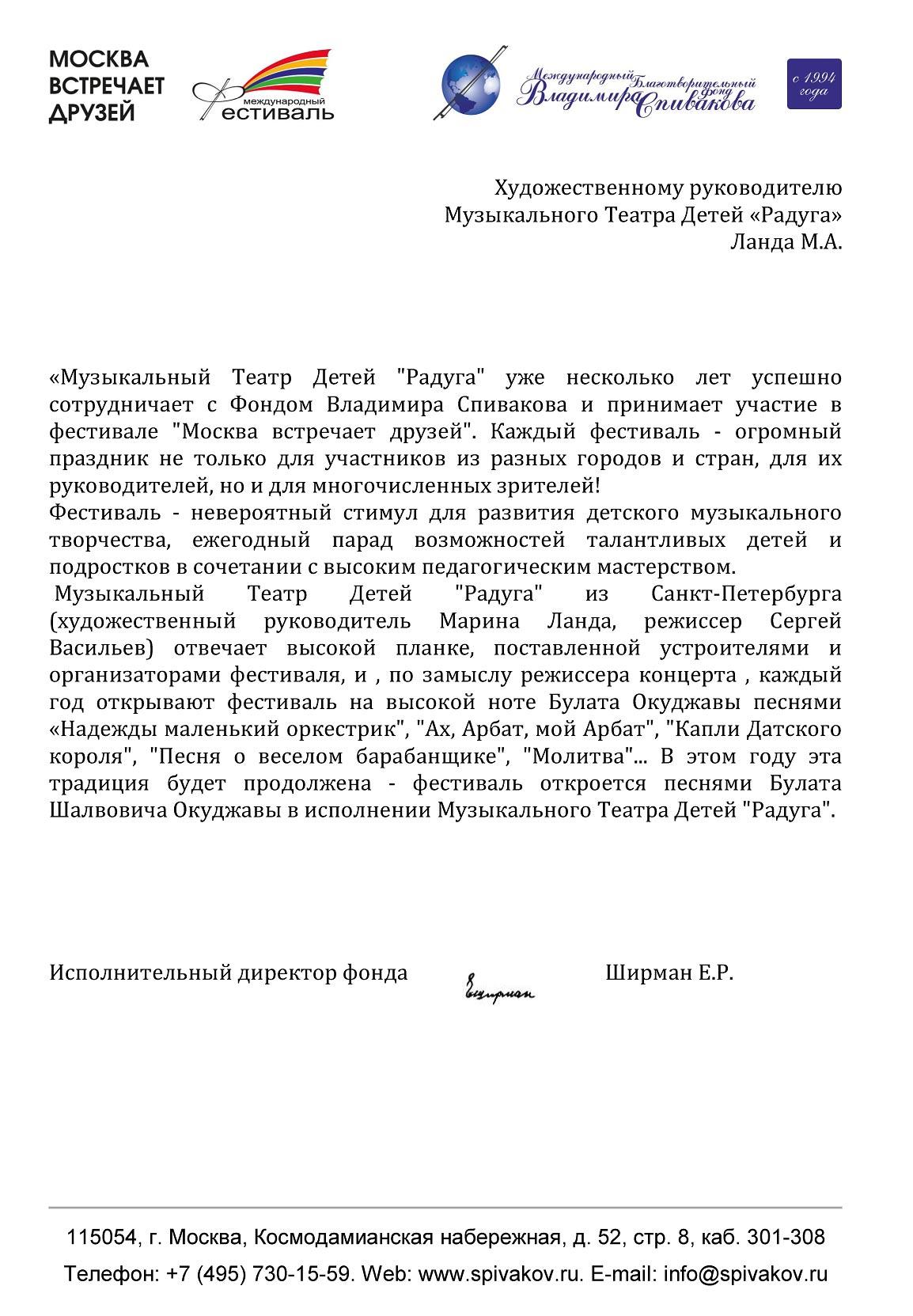 spivakov_pismo