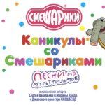 Holidays_with_Kikoriki2