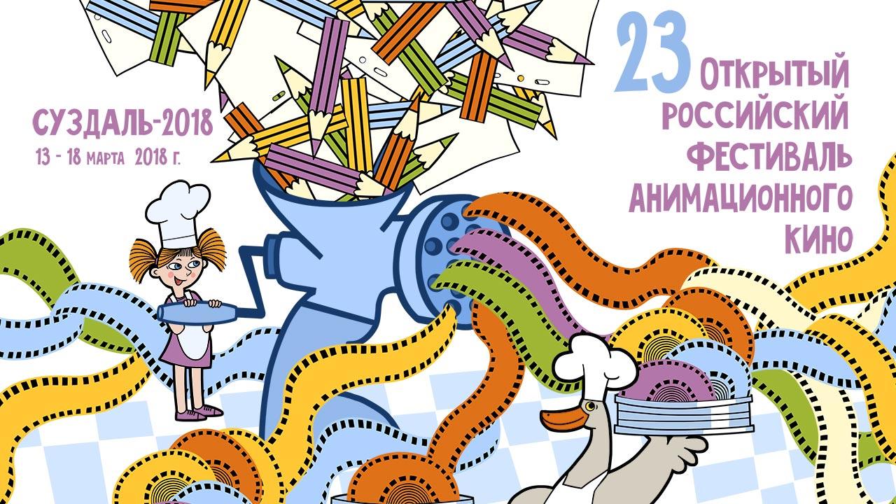 Марина Ланда в жюри фестиваля анимационного кино