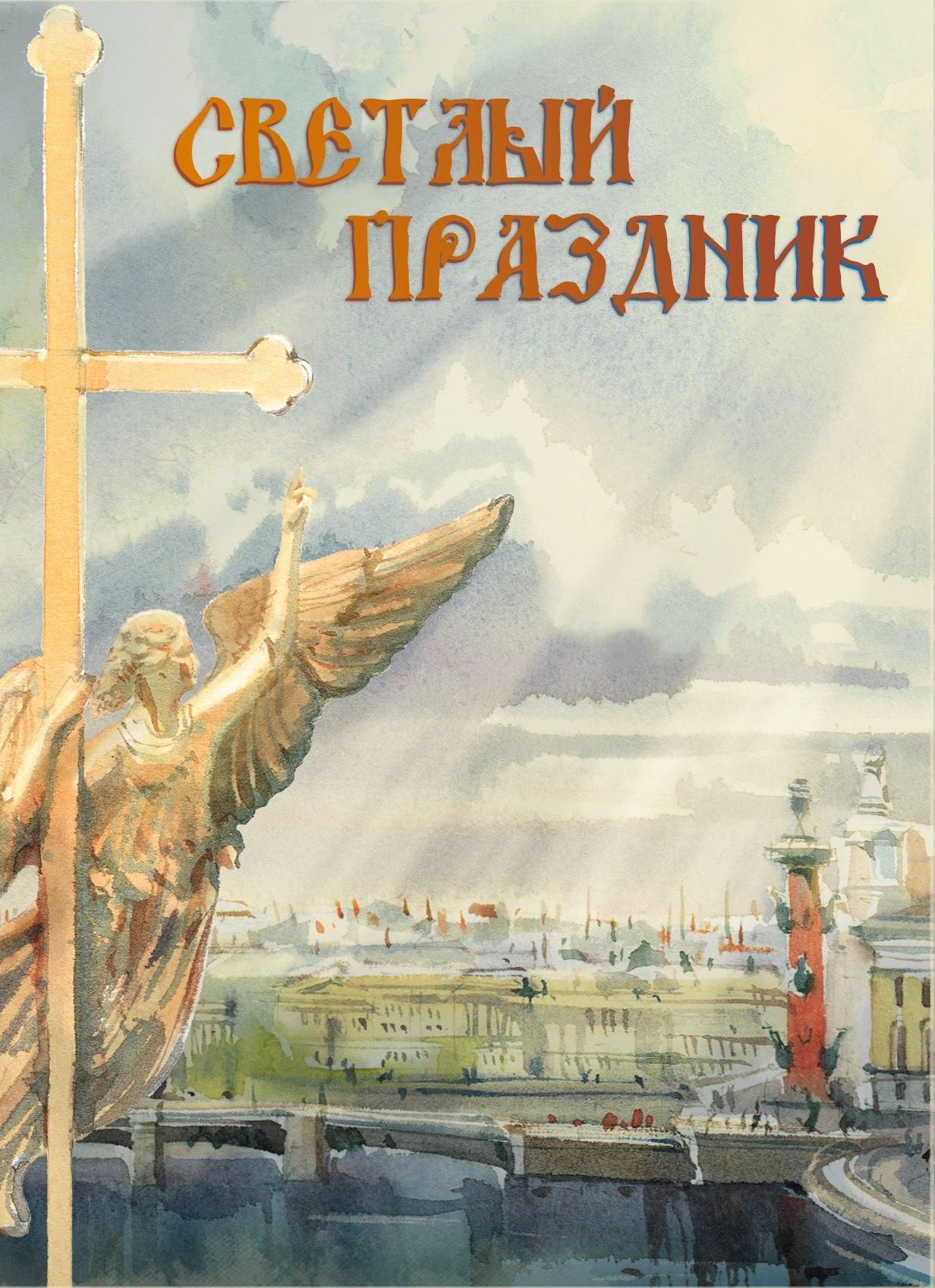 СВЕТЛЫЙ ПРАЗДНИК, Пасхальный концерт
