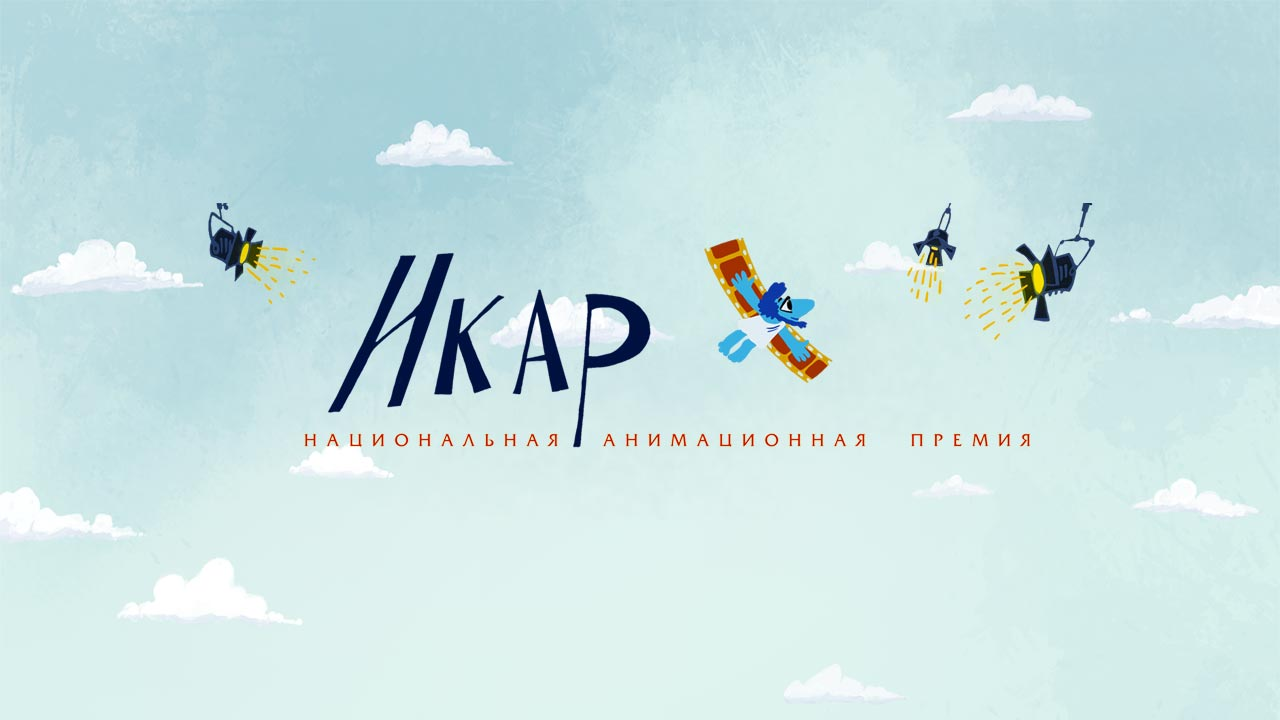 Марину Ланда и Сергея Васильева номинировали на Икар