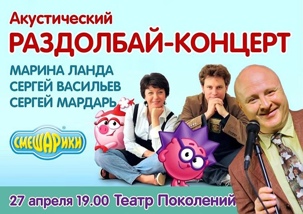 Акустический Раздолбай-Концерт