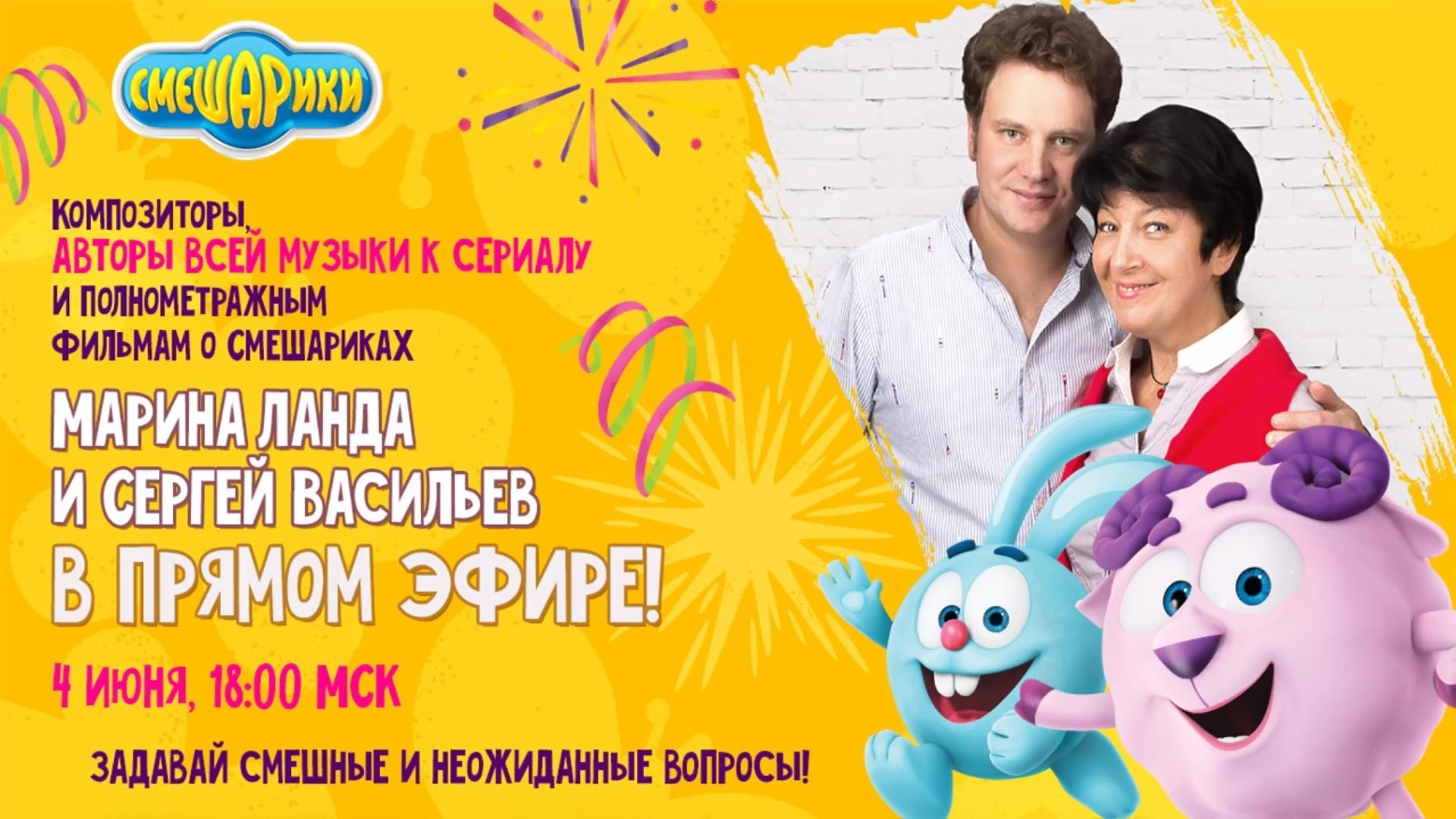 Смешарикам — 15 лет. Марина Ланда и Сергей Васильев в прямом эфире
